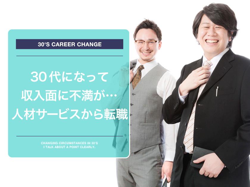 【体験談】人材サービス業から収入に不安を感じ転職