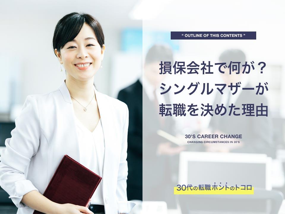 【体験談】損害保険会社の事務職から転職したシングルマザー