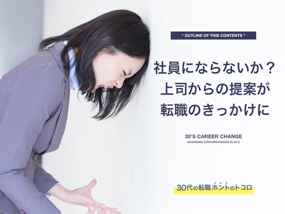雇用形態に満足できず怒る女性