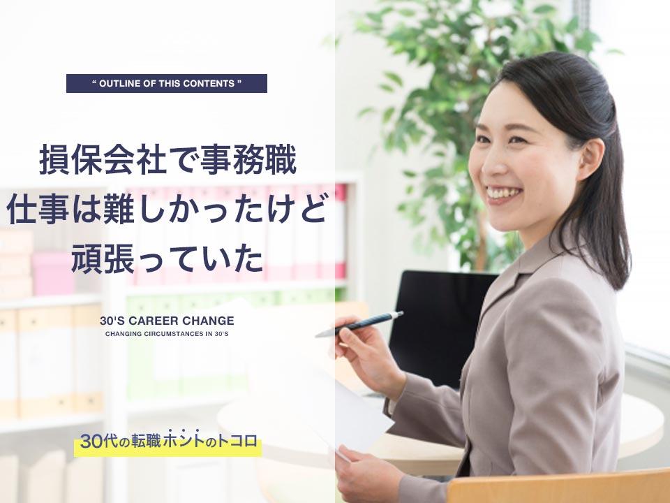 損保会社で仕事をしている女性の画像