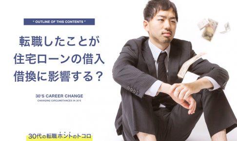 転職が住宅ローンにも影響する?