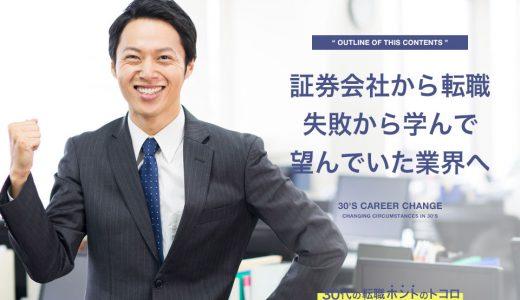 【体験談】証券会社から転職。初めての失敗経験から学んだ事とは?
