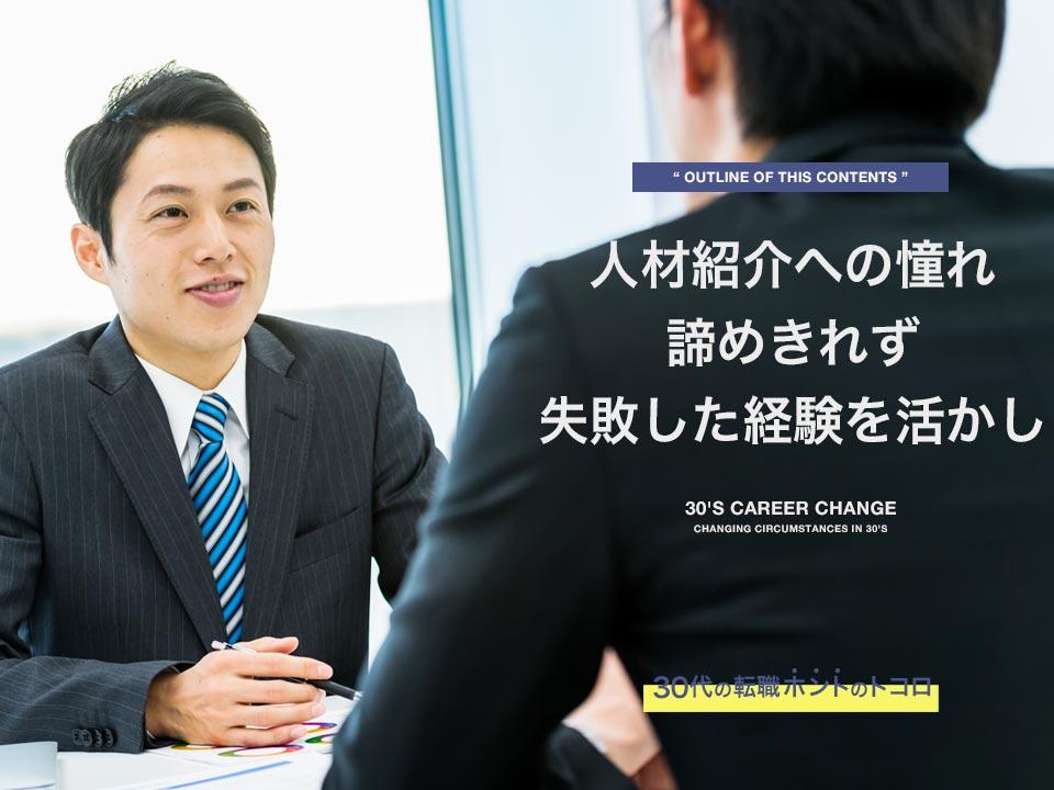 転職エージェントに相談する元証券マン