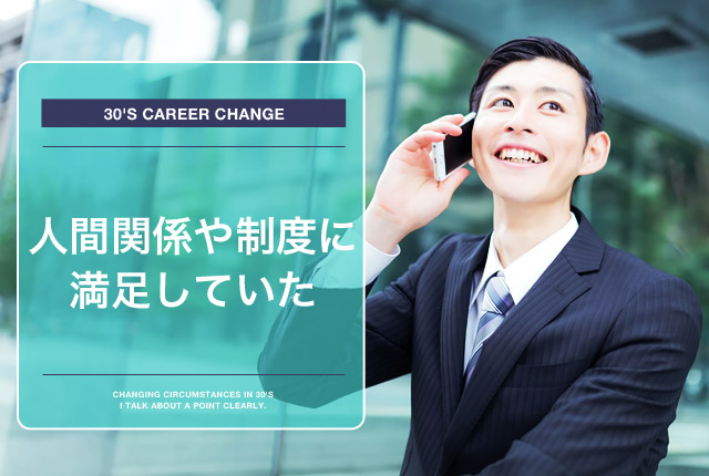【体験談】自動車部品メーカーから34歳で初めての転職