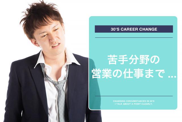 【体験談】システムエンジニアと営業のかけもちから37歳で転職