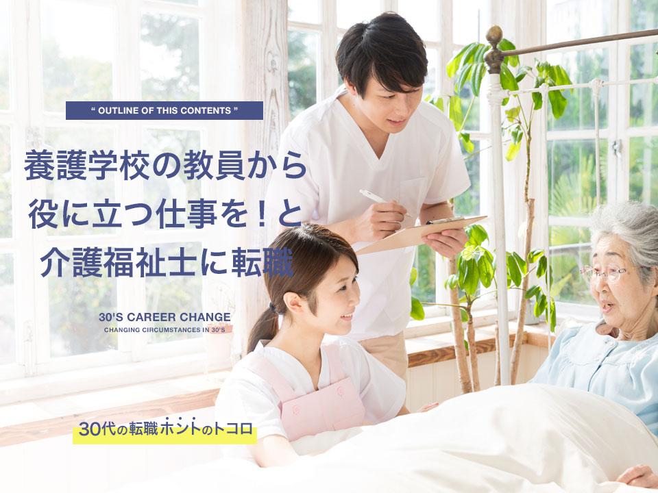 【体験談】養護学校の教員から介護福祉士へ転職した男性