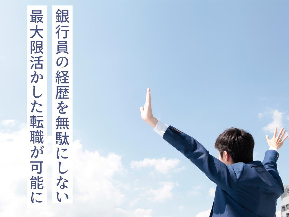 銀行員の経歴を最大限活かせる!