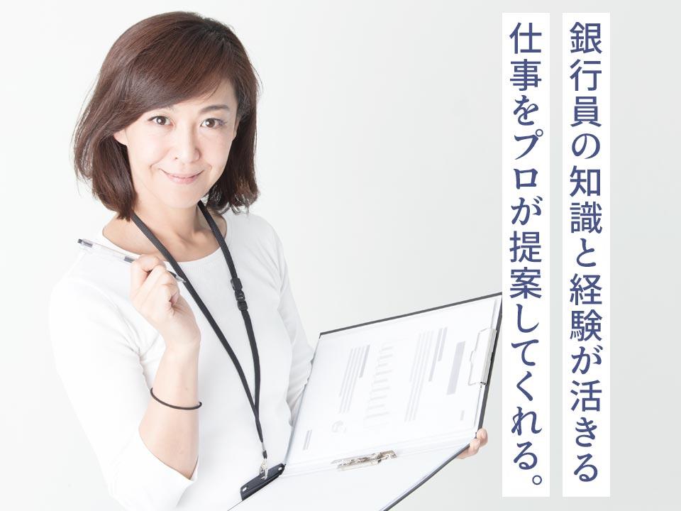 銀行員の経験と知識が活きる仕事を提案
