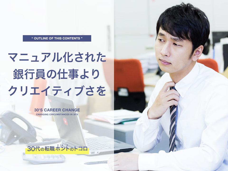 【体験談】銀行員からクリエイティブな働き方を求め転職