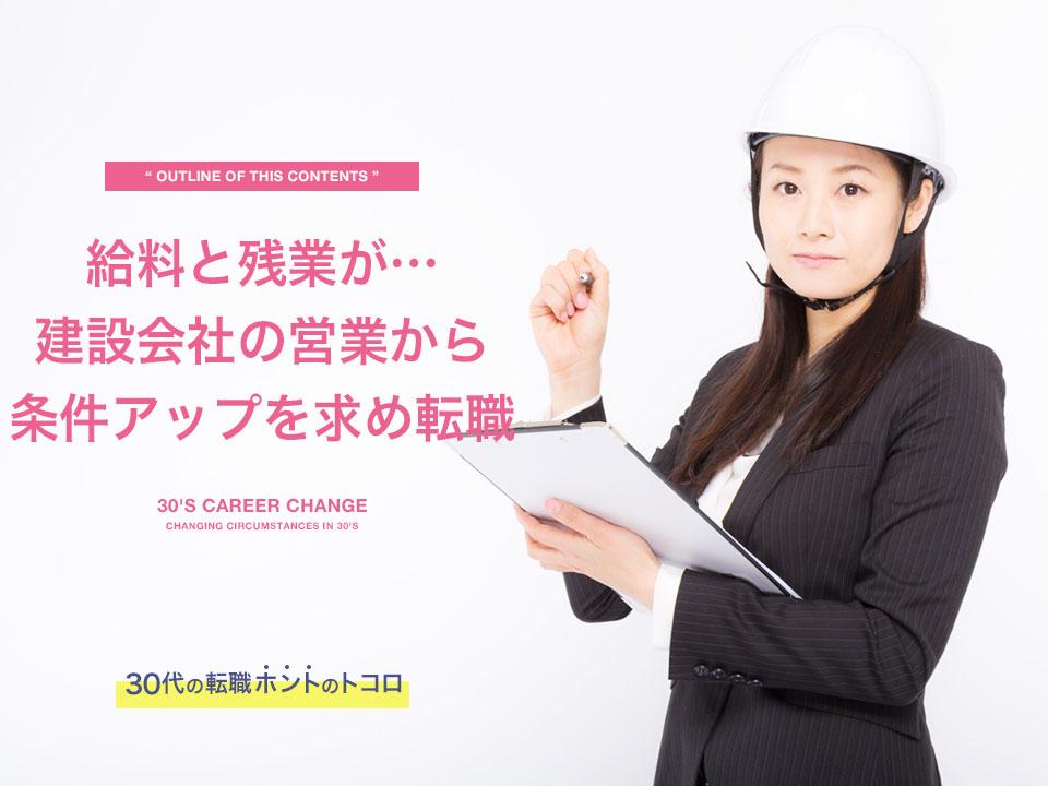 【体験談】建設会社の営業から給料アップのため転職した女性