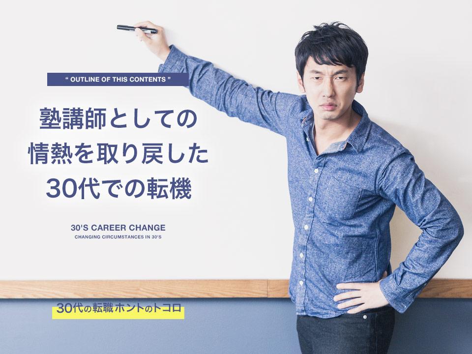 【体験談】塾講師としての情熱を取り戻せた転職