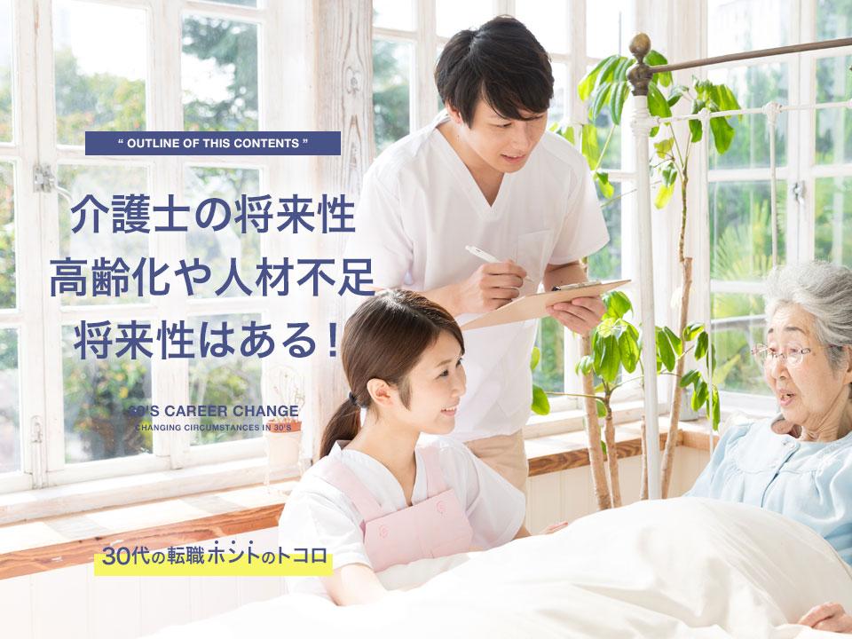 介護士の将来性はある。