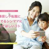 子供と写真を撮るシングルマザー
