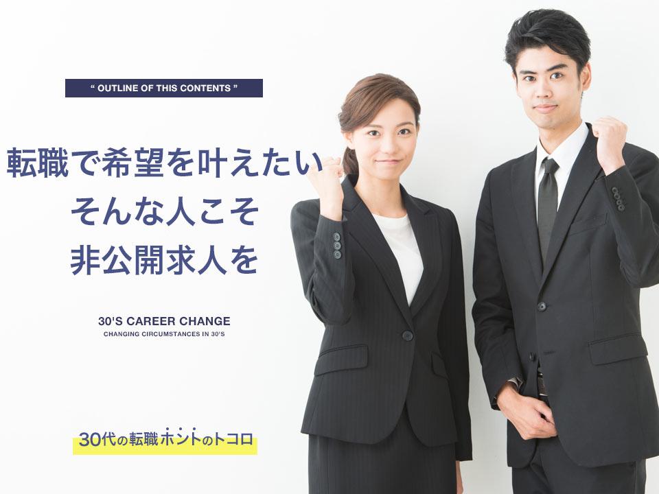 非公開求人は転職で今を変えたい人こそチャレンジすべき