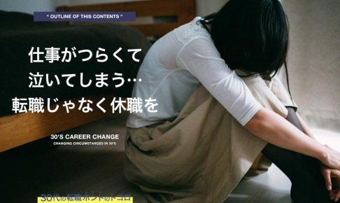 仕事がつらくて泣いてる女性の画像
