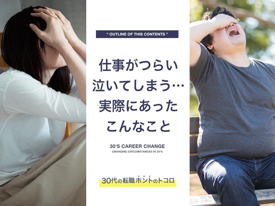 男性と女性が泣いてる画像