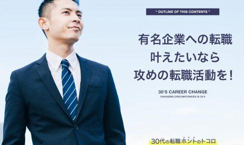 有名企業への転職を望む男性