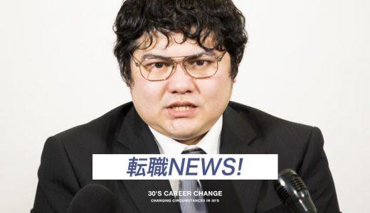 転職ニュースのメイン画像