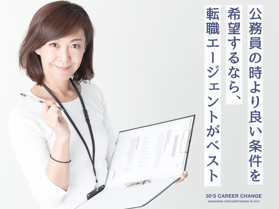 転職相談に乗る女性のエージェント