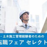 建築関係の転職フェアの画像
