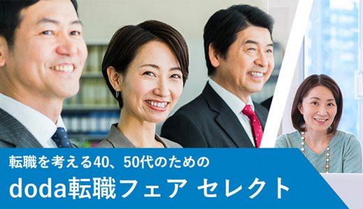 転職を考える40代50代のための転職フェア2019年5月25日