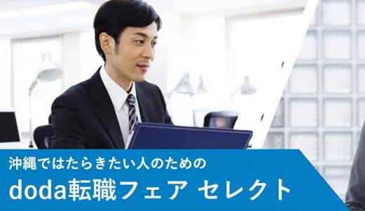 沖縄で働きたい人のための転職フェア2019年5月25日