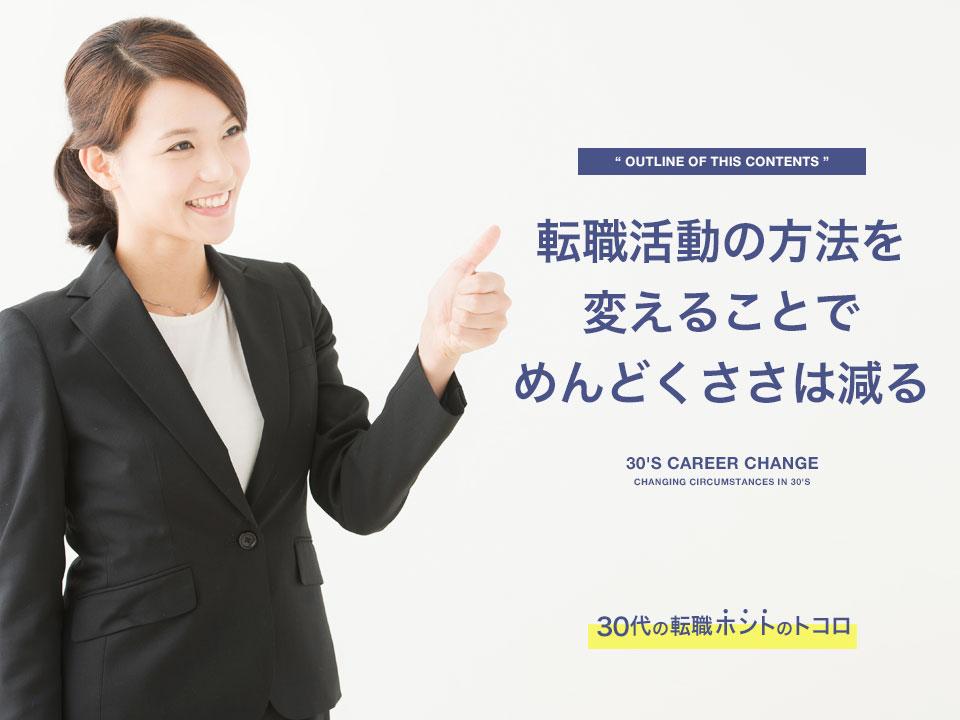 転職方法をアドバイスする女性