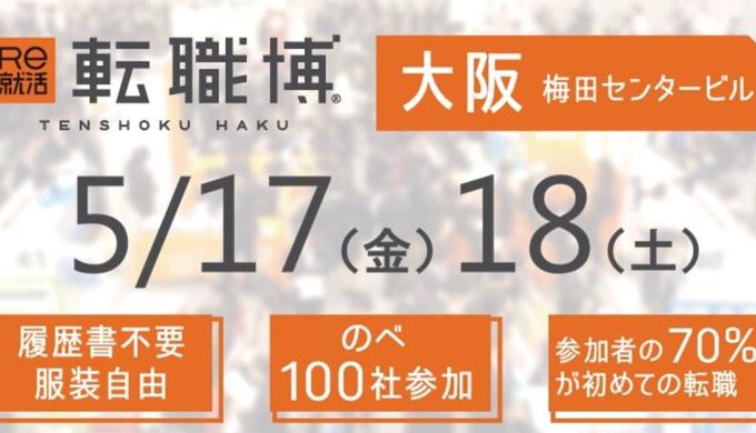 転職博大阪の画像