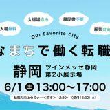 静岡で好きなまちで働く転職フェア