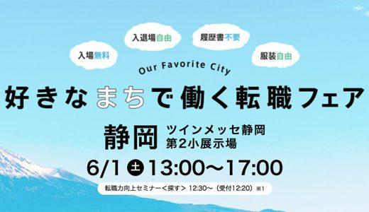 静岡開催リクナビNEXT「好きなまちで働く転職フェア」2019年6月1日
