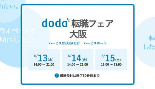 関西最大級doda転職フェア大阪2019年6月13日〜15日