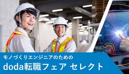 自動車関連の企業が集まる転職フェアが名古屋で2019年6月15日