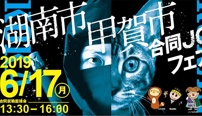 甲賀市・湖南市合同転職フェアの画像