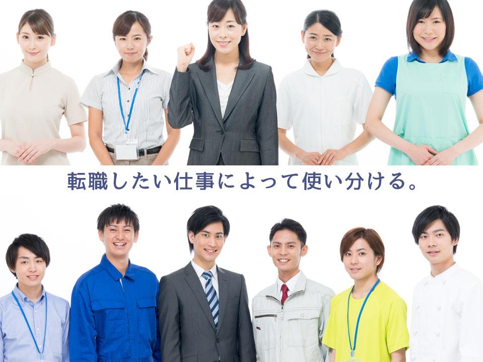 様々な職業の人たち