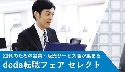 20代のための営業・販売サービス職が集まる転職フェア2019年6月29日