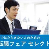 岡山転職フェアのアイキャッチ画像