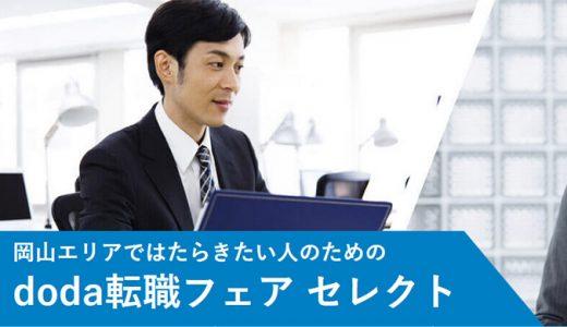 岡山エリアではたらきたい人のためのdoda転職フェア2019年8月24日
