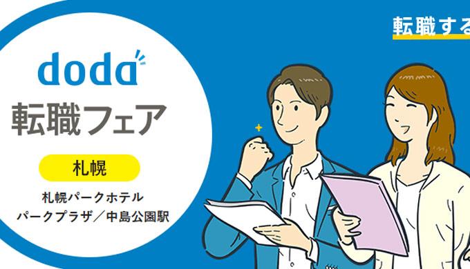 北海道転職フェアのアイキャッチ画像