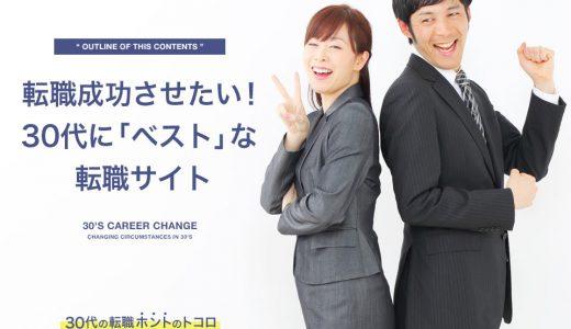 【迷わない】30代におすすめ転職サイト!2019ベストな転職方法