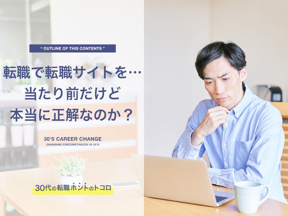 【迷わない】30代におすすめ転職サイト!2019ベストな転職方法 ...