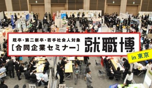 就職博(東京)Re就活主催転職フェア2019年8月6日~8月8日