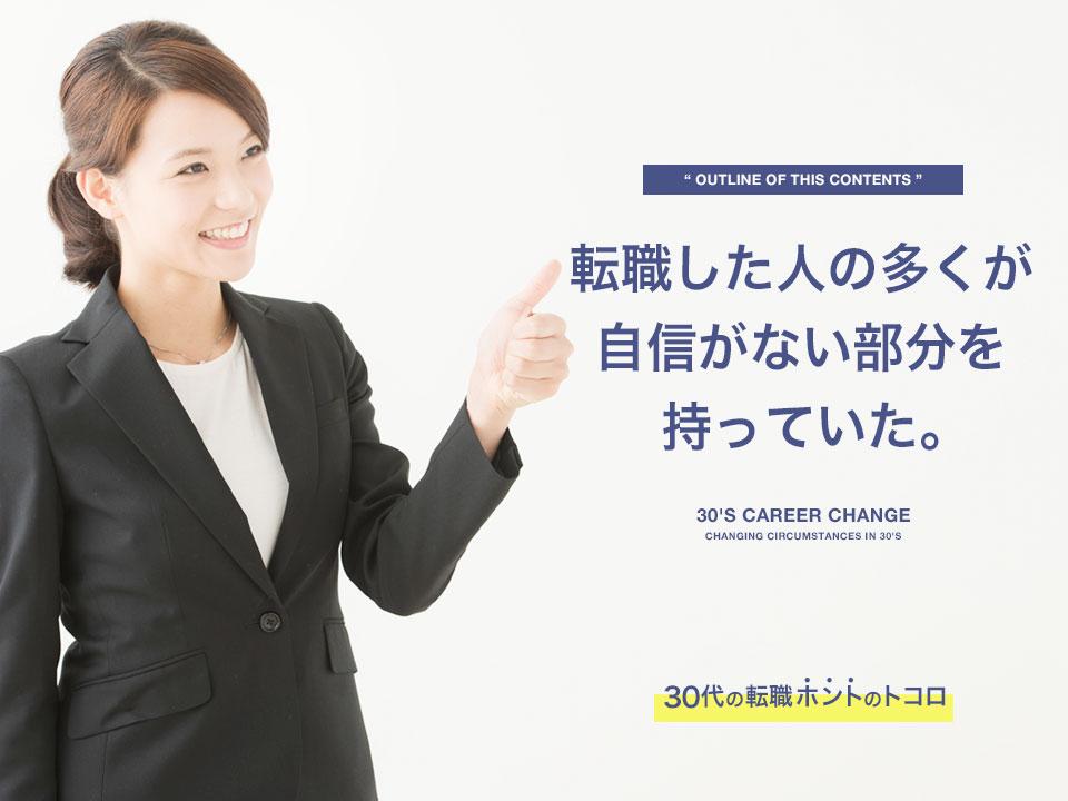 転職に向けて応援する女性
