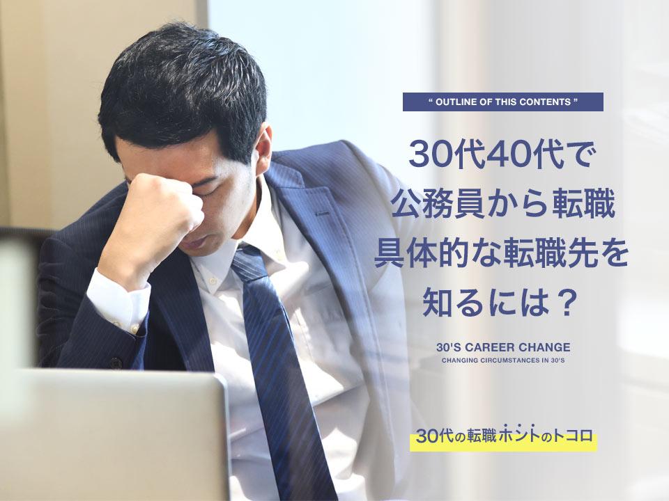 公務員から転職に悩む40代の男性