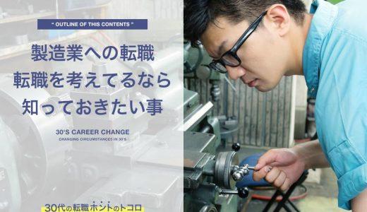 製造業に転職する前に知っておきたい経験者からのアドバイス