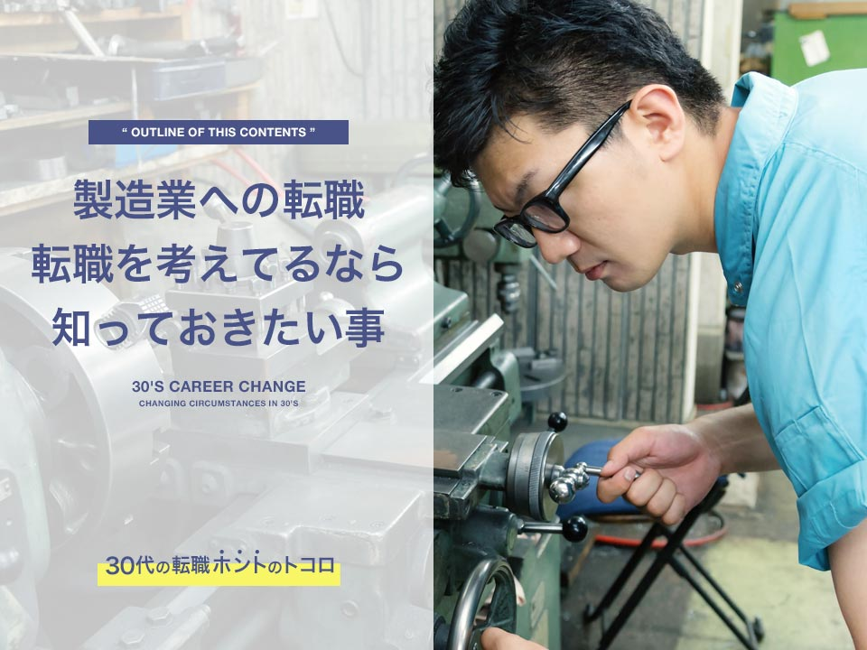 製造業へ転職のアイキャッチ画像