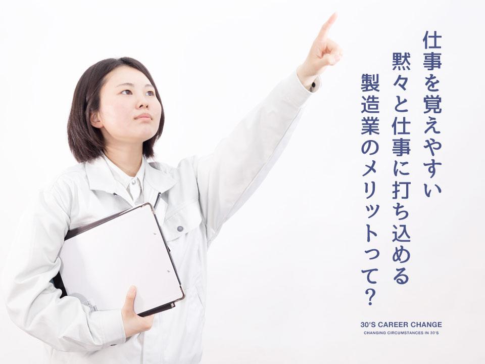 製造業のメリットを語る作業員の女性