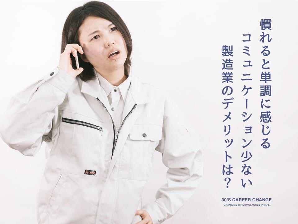 製造業のデメリットを語る女性作業員
