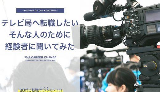 テレビ局へ転職するには?経験者に転職する方法と体験談を聞いてみた。
