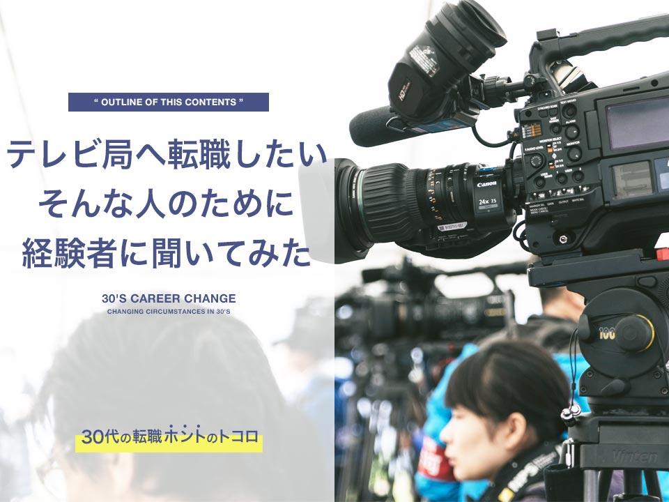 テレビ局への転職のアイキャッチ
