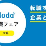 doda転職フェア大阪のアイキャッチ画像